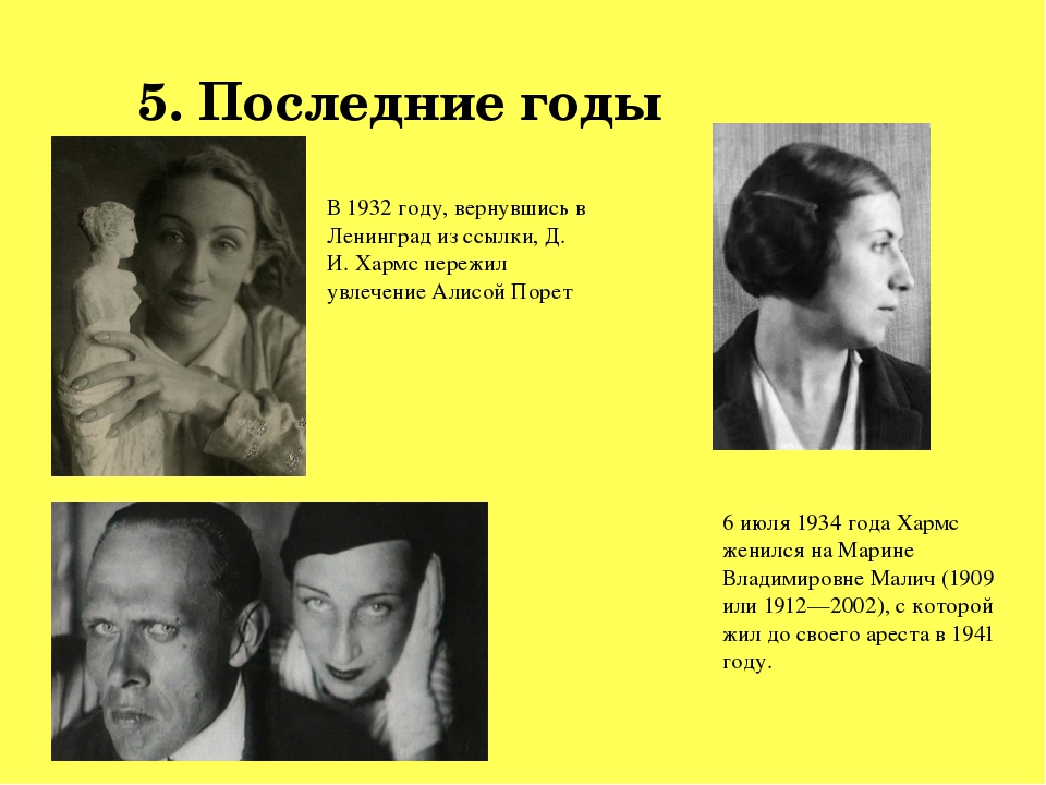 5. Последние годы В 1932 году, вернувшись в Ленинград из ссылки, Д. И. Хармс...