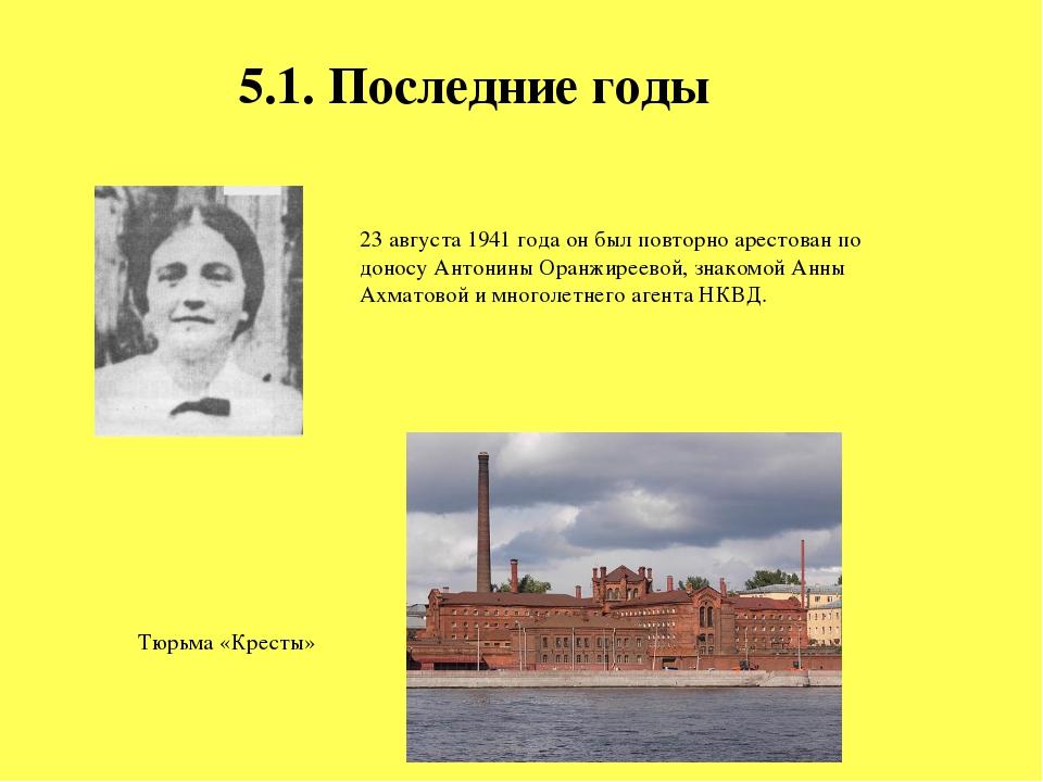 23 августа 1941 года он был повторно арестован по доносу Антонины Оранжиреево...