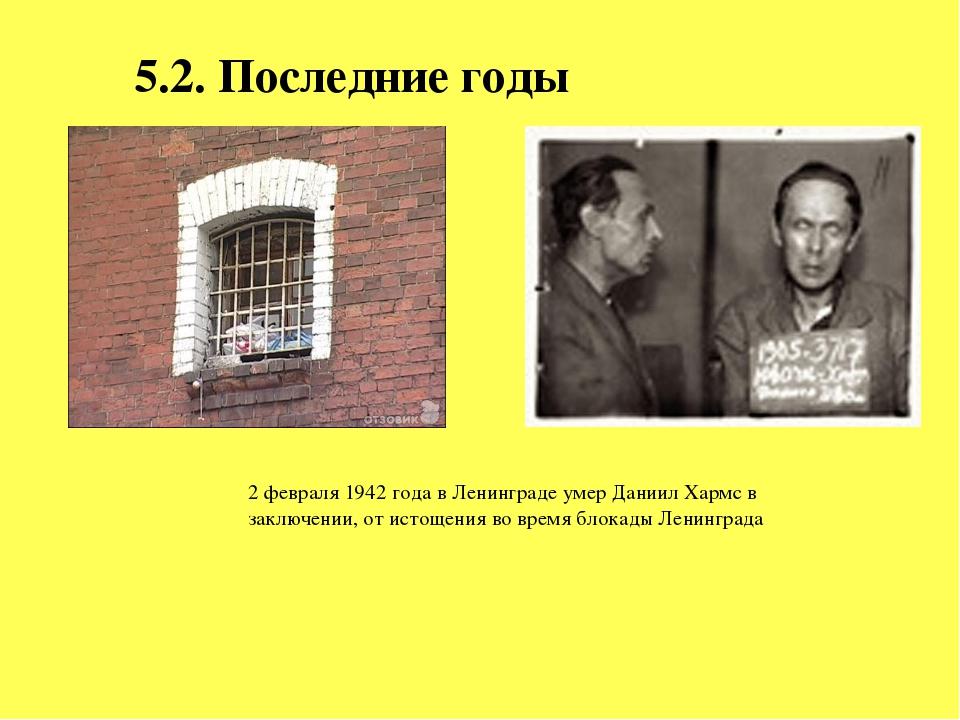 2 февраля 1942 года в Ленинграде умер Даниил Хармс в заключении, от истощени...