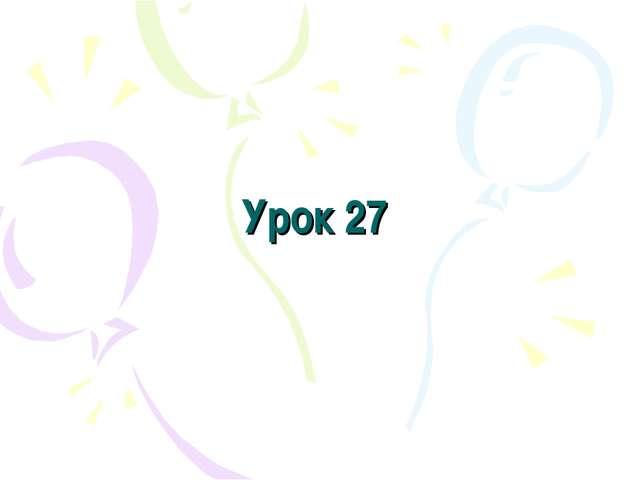 Урок 27