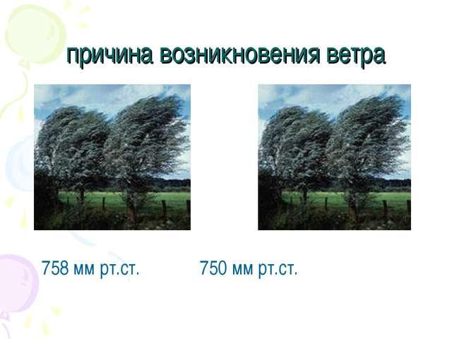 причина возникновения ветра 758 мм рт.ст. 750 мм рт.ст.