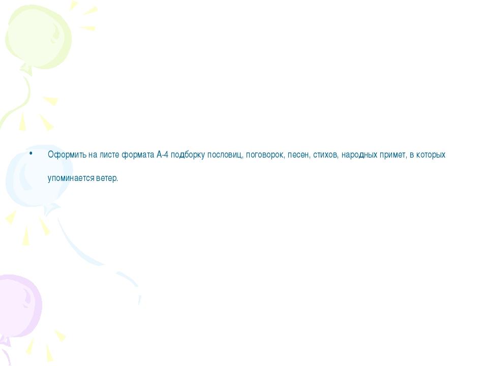 Оформить на листе формата А-4 подборку пословиц, поговорок, песен, стихов, н...