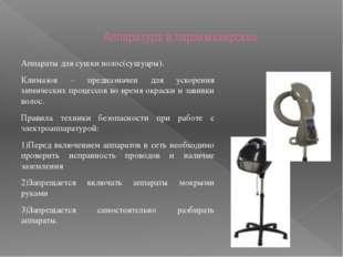 Аппаратура в парикмахерских Аппараты для сушки волос(сушуары). Климазон – пре