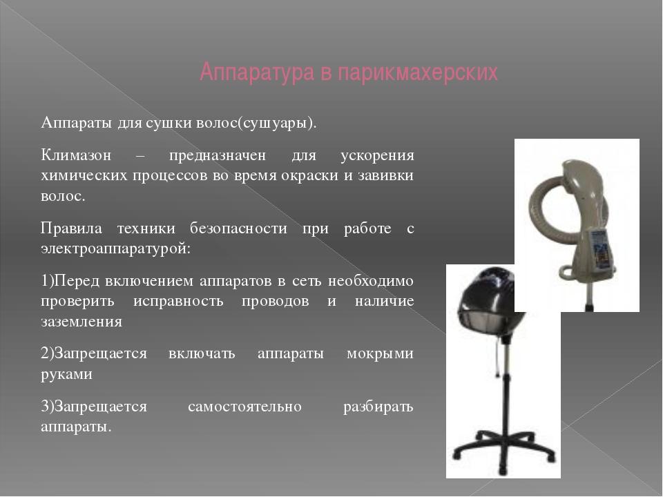 Аппаратура в парикмахерских Аппараты для сушки волос(сушуары). Климазон – пре...