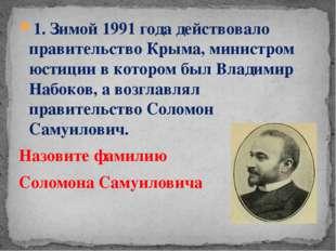 1. Зимой 1991 года действовало правительство Крыма, министром юстиции в котор