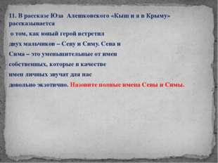 11. В рассказе Юза Алешковского «Кыш и я вКрыму» рассказывается о том, как ю