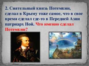 2. Сиятельный князь Потемкин, сделал в Крыму тоже самое, что в свое время сде