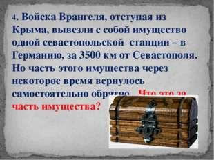 4. Войска Врангеля, отступая из Крыма, вывезли с собой имущество одной севаст