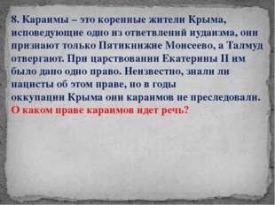 8. Караимы – это коренные жителиКрыма, исповедующие одно из ответвлений иуда
