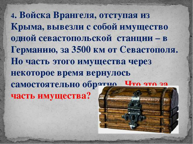 4. Войска Врангеля, отступая из Крыма, вывезли с собой имущество одной севаст...