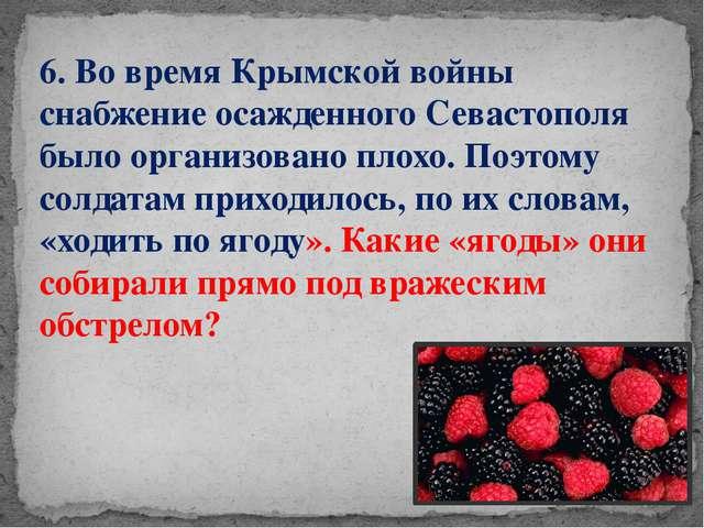 6. Во времяКрымской войны снабжение осажденного Севастополя было организован...