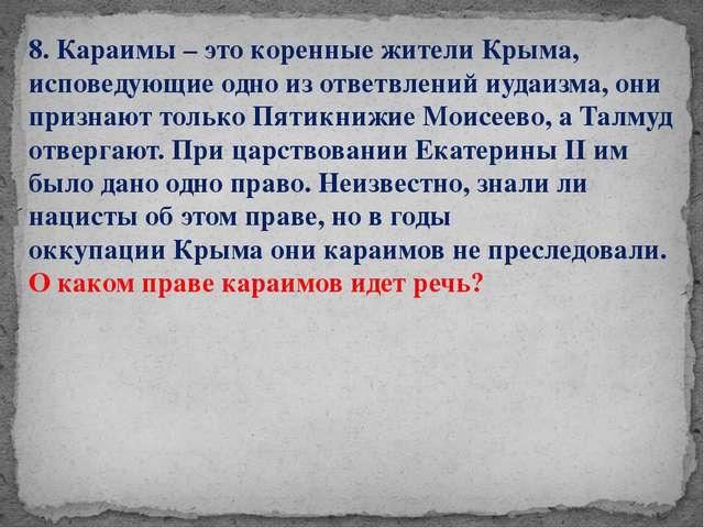 8. Караимы – это коренные жителиКрыма, исповедующие одно из ответвлений иуда...