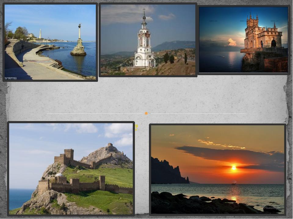 А знаешь ли ты свой Крым?