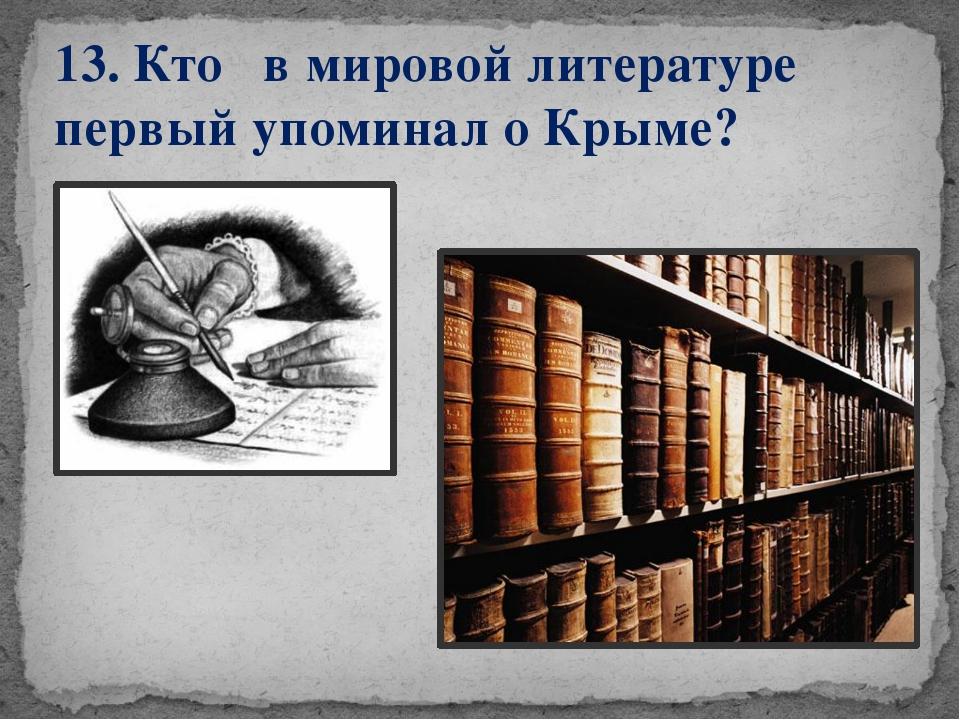 13. Кто в мировой литературе первый упоминал о Крыме?