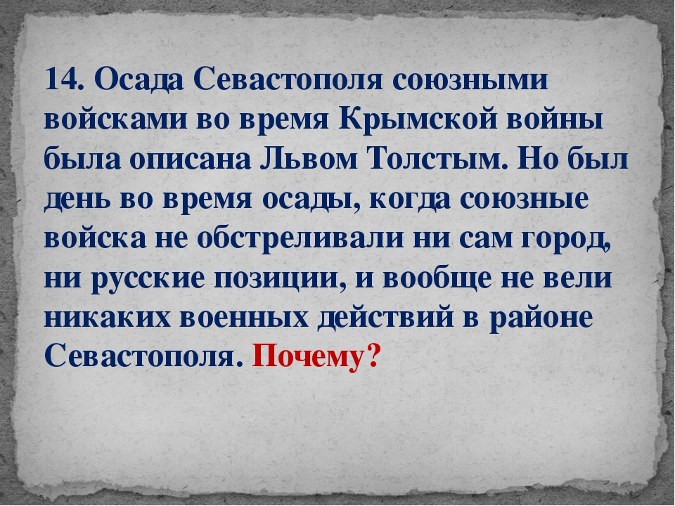 14. Осада Севастополя союзными войсками во времяКрымской войны была описана...