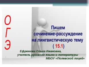 Ефремова Ольга Ивановна, учитель русского языка и литературы МБОУ «Полевской