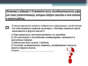 В каком варианте ответа содержится информация, необходимая для обоснования о