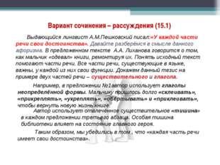 Вариант сочинения – рассуждения (15.1) Выдающийся лингвист А.М.Пешковский пи