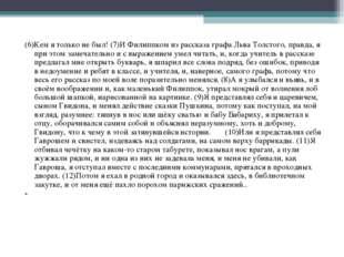 (6)Кем я только не был! (7)И Филиппком из рассказа графа Льва Толстого, прав