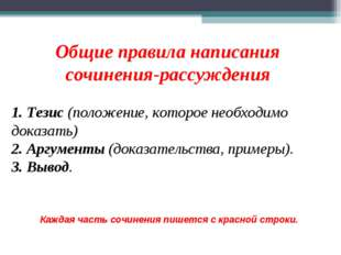 Общие правила написания сочинения-рассуждения 1. Тезис (положение, которое не