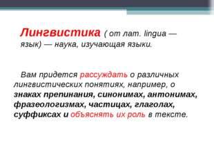 Вам придется рассуждать о различных лингвистических понятиях, например, о зн