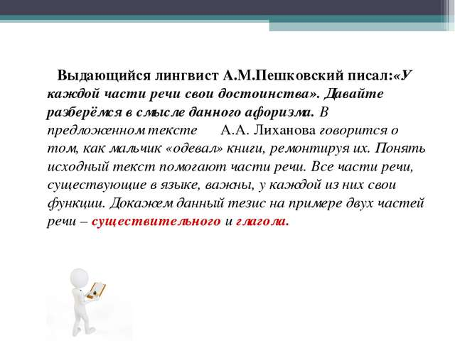 Выдающийся лингвист А.М.Пешковский писал:«У каждой части речи свои достоинст...