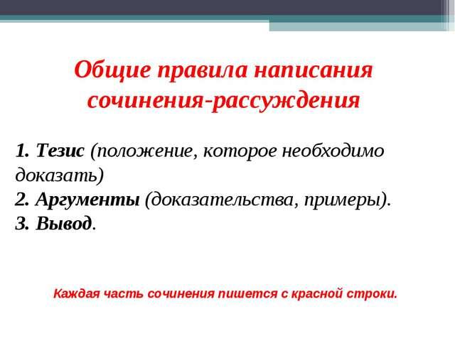 Общие правила написания сочинения-рассуждения 1. Тезис (положение, которое не...