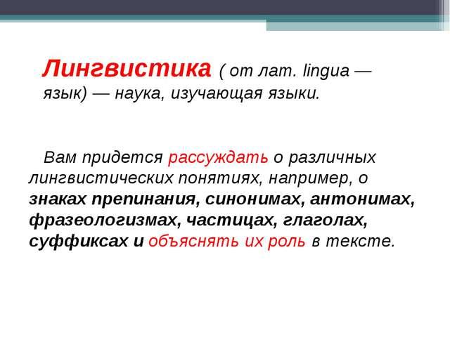 Вам придется рассуждать о различных лингвистических понятиях, например, о зн...