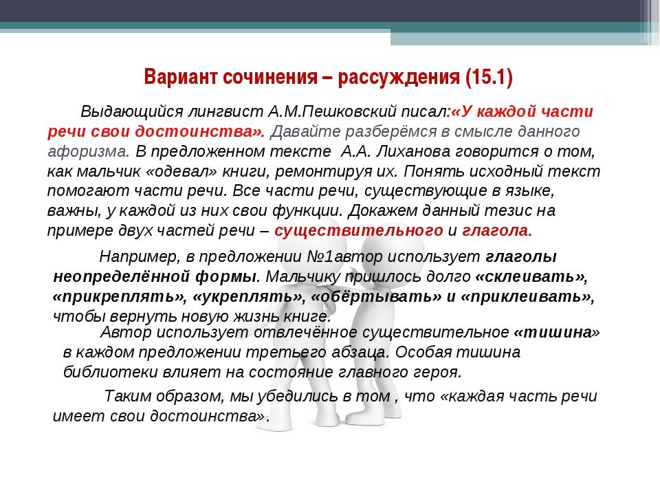 Вариант сочинения – рассуждения (15.1) Выдающийся лингвист А.М.Пешковский пи...
