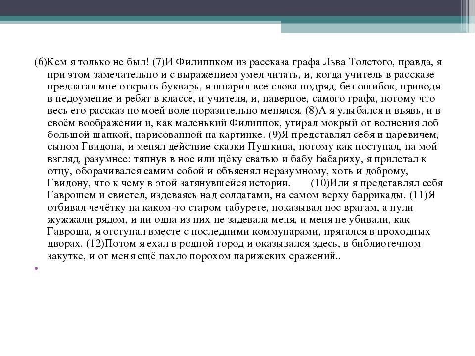 (6)Кем я только не был! (7)И Филиппком из рассказа графа Льва Толстого, прав...