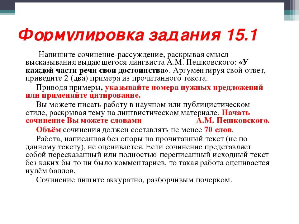Формулировка задания 15.1 Напишите сочинение-рассуждение, раскрывая смысл вы...