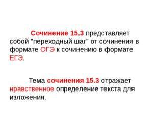 """Сочинение 15.3 представляет собой """"переходный шаг"""" от сочинения в формате ОГ"""