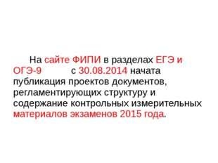 На сайте ФИПИ в разделах ЕГЭ и ОГЭ-9 c 30.08.2014 начата публикация проектов