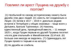 Повлиял ли арест Пущина на дружбу с поэтом? (1) Необычной по своему историчес