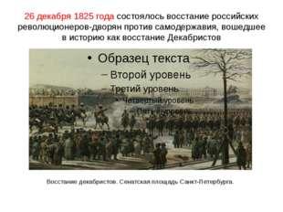 26 декабря 1825 года состоялось восстание российских революционеров-дворян пр