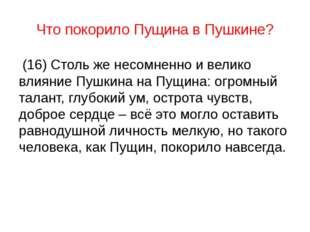 Что покорило Пущина в Пушкине? (16) Столь же несомненно и велико влияние Пушк