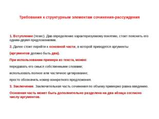 Требования к структурным элементам сочинения-рассуждения 1. Вступление (тези