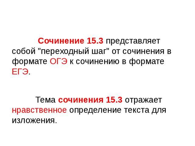 """Сочинение 15.3 представляет собой """"переходный шаг"""" от сочинения в формате ОГ..."""
