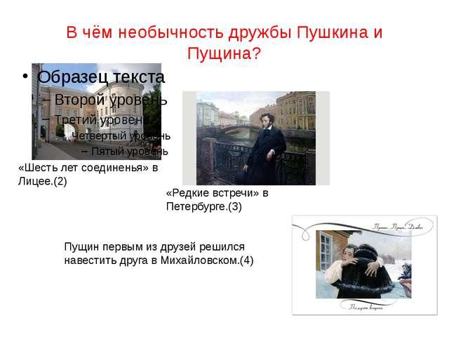 В чём необычность дружбы Пушкина и Пущина? «Шесть лет соединенья» в Лицее.(2)...