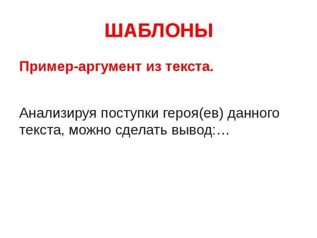 ШАБЛОНЫ Пример-аргумент из текста. Анализируя поступки героя(ев) данного текс...