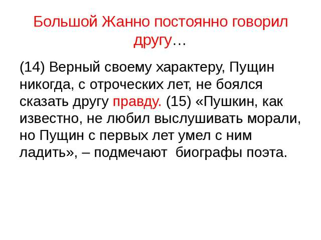 Большой Жанно постоянно говорил другу… (14) Верный своему характеру, Пущин ни...