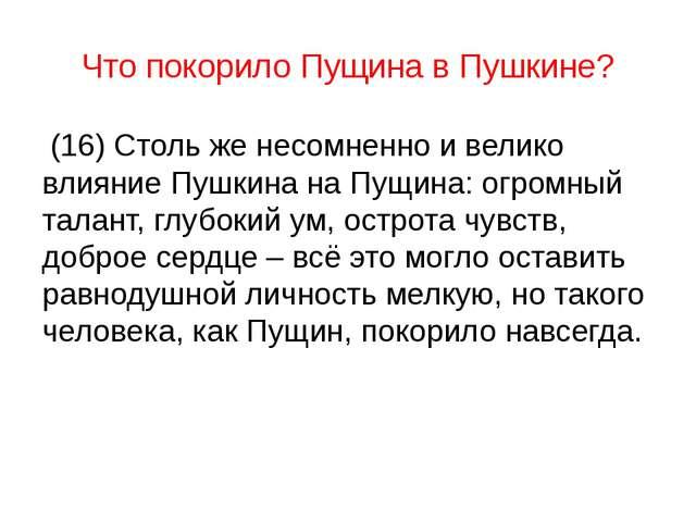 Что покорило Пущина в Пушкине? (16) Столь же несомненно и велико влияние Пушк...
