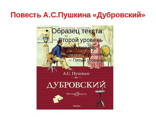 Повесть А.С.Пушкина «Дубровский»