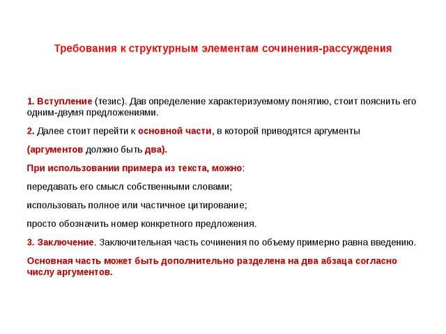 Требования к структурным элементам сочинения-рассуждения 1. Вступление (тези...