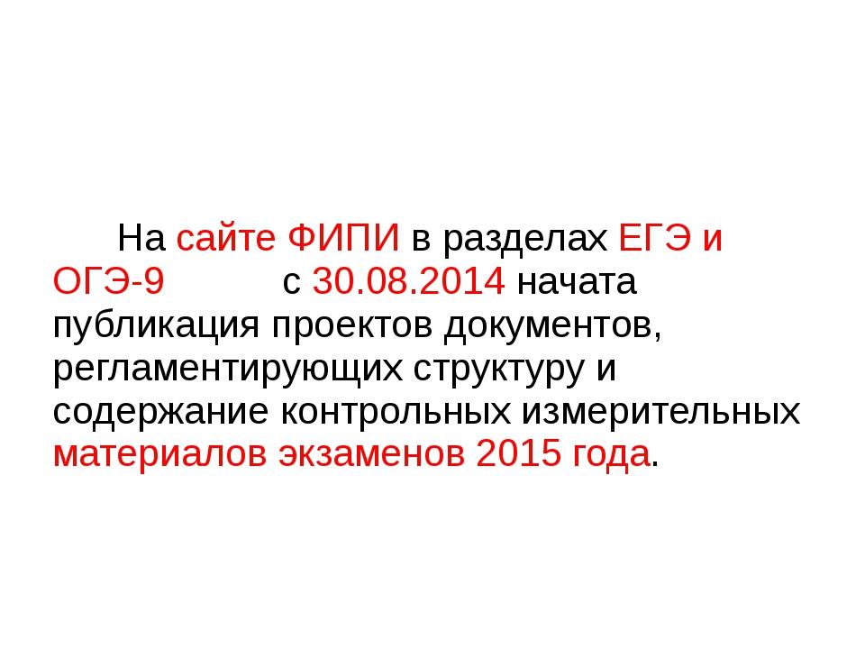 На сайте ФИПИ в разделах ЕГЭ и ОГЭ-9 c 30.08.2014 начата публикация проектов...