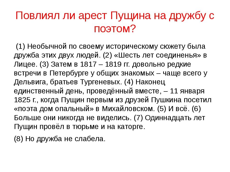 Повлиял ли арест Пущина на дружбу с поэтом? (1) Необычной по своему историчес...