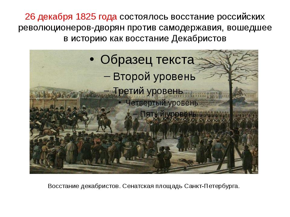 26 декабря 1825 года состоялось восстание российских революционеров-дворян пр...