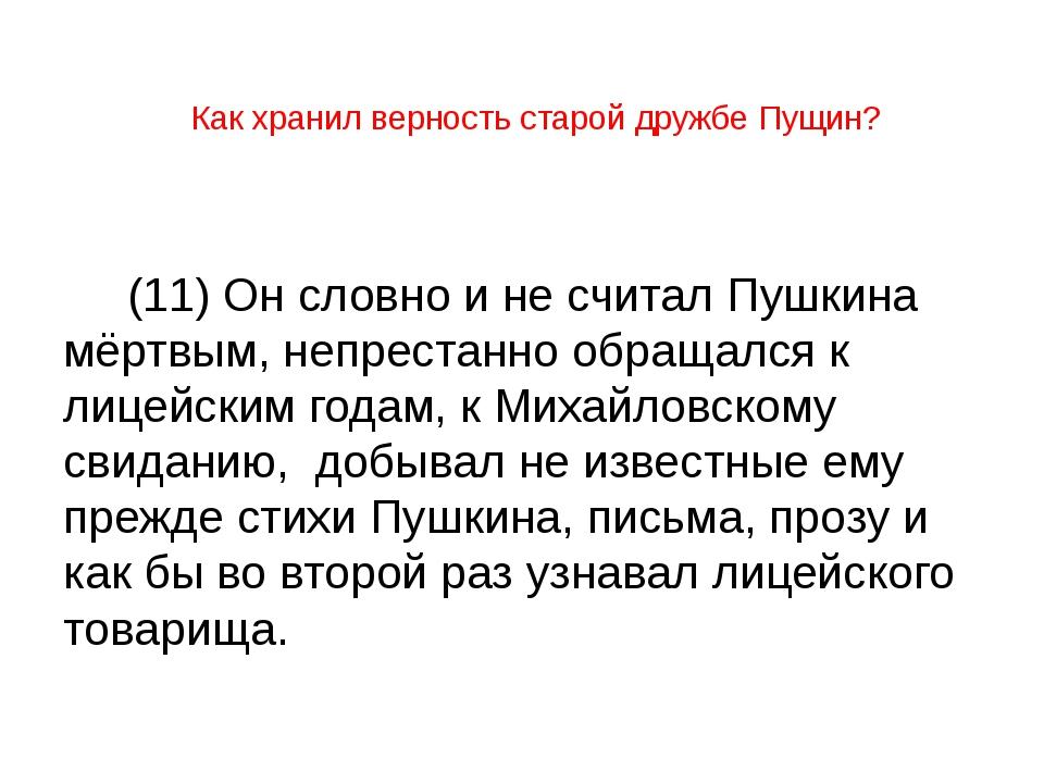 Как хранил верность старой дружбе Пущин? (11) Он словно и не считал Пушкина...