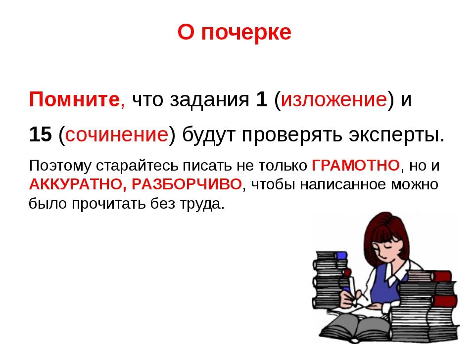 О почерке Помните, что задания 1 (изложение) и 15 (сочинение) будут проверять...