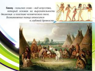 Танец – польское слово – вид искусства, который основан на выразительности д